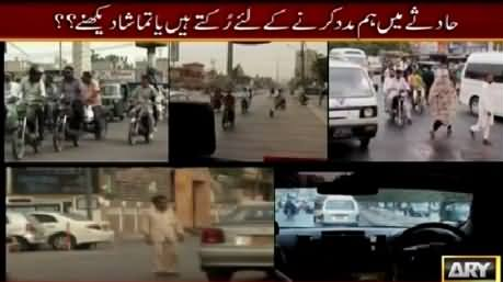 Sar e Aam (Do We Help When See Any Accident?) – 9th May 2015