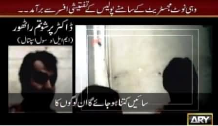 Sar e Aam (Fake Case on the Basis of Fake Medical Report) – 16th May 2015