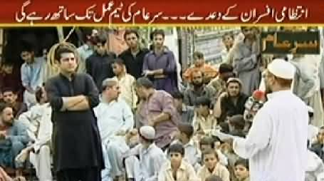 Sar e Aam (Farid Colony Karachi Mein Team Sar e Aam) – 26th August 2014