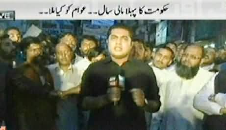 Sar e Aam (First Year of Govt, Talking To Public About Govt Performance) - 2nd June 2014