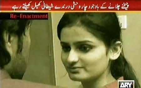 Sar e Aam (Girl Gang Raped By Her Boyfriend and Other Friends) - 18th January 2014