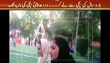 Sar e Aam (Girls Sale and Marketing in City Situated At Sindh Border) - 14th June 2014
