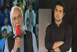 Sar e Aam (Hamari Pakistaniyat) – 24th March 2017