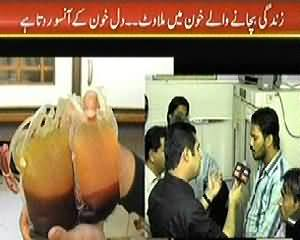 Sar e Aam (Ibratnaak Sach: Khoon Main Bhi Milawat) - 21st December 2013