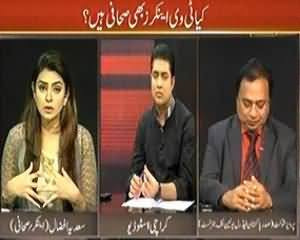 Sar e Aam (Its Easy To Be Called Journalist But Hard To Become One) - 30th August 2013