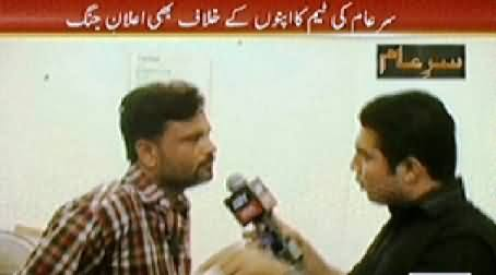 Sar e Aam (Journalist and Reporters Involved in Extortion) - 21st June 2014