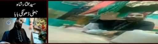 Sar e Aam (Karachi Ke Jaali Peer Ka Parda Fash) - 10th May 2019