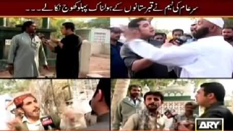 Sar e Aam (Karachi Ki Qabarastan Mein Qabron Ka Karobaar) – 14th March 2015