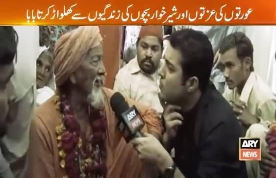 Sar e Aam (Khawateen Ki Izzat Se Khailna Wala Peer Be Naqaab) – 18th November 2016