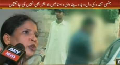 Sar e Aam (Kidnapped Girls Forced to Work As Call Girls in Lyari) – 22nd March 2014