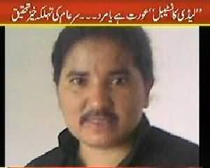 Sar e Aam (Male Lady Constable Raped So Many Girls) – 5th October 2013