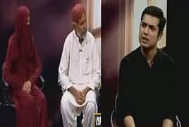 Sar-e-Aam on Ary News (Crime Show) – 2nd February 2018