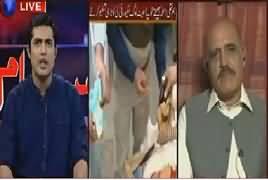Sar-e-Aam on Ary News (Insaf Kab Mile Ga) – 18th May 2018