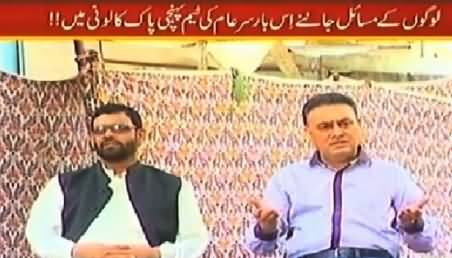 Sar e Aam (Our Team in Pak Colony to Resolve Public Issues) – 4th July 2014