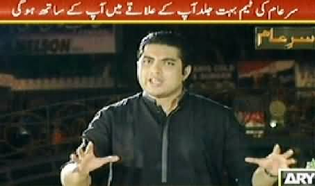Sar e Aam (Our Team Soon will Be With You to Solve Your Issues) - 30th May 2014