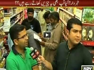 Sar e Aam (Pakistan Main Haram Items Ki Sale Jari) – 12th July 2014