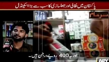 Sar e Aam (Pakistan Mein Jaal Sazi Ka Sab Se Bara Scandal) – 28th March 2015