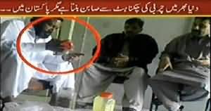 Sar e Aam (Pakistan Mein Logon Ne Gutter Ki Gandagi Ko Bhi Nahi Bakhsha) – 25th January 2014