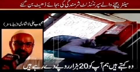 Sar e Aam (Parents Encouraging Their Children For Cheating) – 25th April 2015