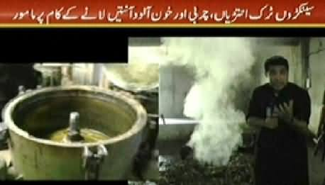Sar e Aam (Poisonous Oil Factory and Refinery Exposed)  - 12th April 2014