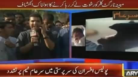 Sar e Aam (Police Ka Sar e Aam Team Par Tashadud) – 19th September 2015