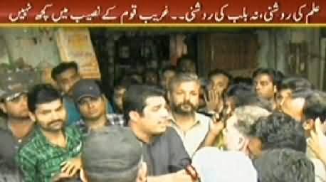 Sar e Aam (Raise Your Voice to Get Your Rights) - 26th April 2014