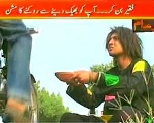 Sar e Aam (Reality Of Beggars Revealed) - 25th August 2013