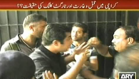 Sar e Aam (Reality of Target Killing and Bhatta Khori in Karachi) – 29th March 2014
