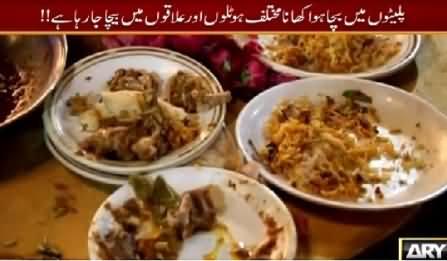 Sar e Aam REPEAT (Bacha Huwa Khana Hotels Mein Farokht) – 31st July 2015