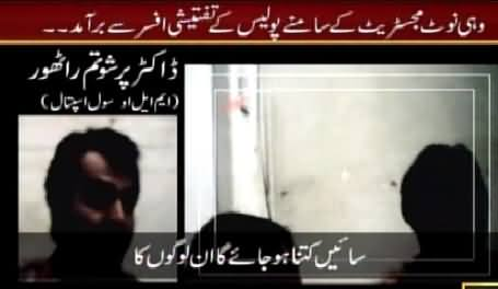 Sar e Aam REPEAT (Fake Case on The Base of Fake Medical Report) – 22nd May 2015