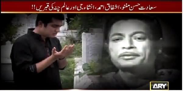 Sar e Aam REPEAT (Hamare Mashaheer Ki Qabron Ki Haalat) – 17th July 2015