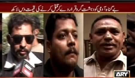 Sar e Aam REPEAT (Karachi Mein 10 Lakh Mein Aadmi Qatal) – 15th May 2015