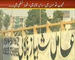 Sar e Aam REPEAT (Karachi Mein Jali Amlon Ki Bharmar) - 14th March 2014