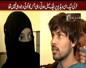 Sar e Aam REPEAT (Larki Jhooti Video Par Blackmail Hoti Rahi) – 12th June 2015