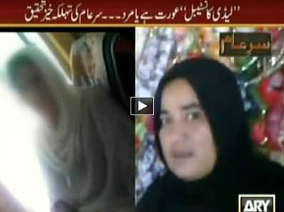 Sar e Aam REPEAT (Male Constable As Lady Police) - 22nd October 2013