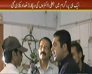 Sar e Aam REPEAT (Operation Against Fake Doctors) - 9th May 2014