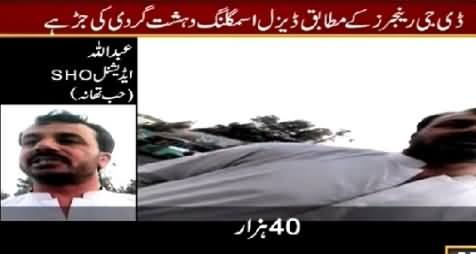 Sar e Aam REPEAT (Petrol and Diesel Smuggling) – 24th July 2015