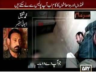 Sar e Aam REPEAT (Police Can Also Serve As Thugs For You) – 5th June 2015