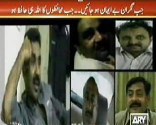 Sar e Aam REPEAT (Police Inspectors Exposed by Our Team) - 31st October 2014
