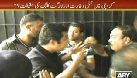 Sar e Aam REPEAT (Reality of Target Killings in Karachi) - 13th June 2014