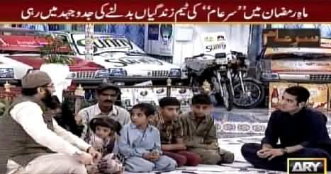 Sar e Aam REPEAT (Shan-e-Ramzan Mein Aik Naiki Ki Barkat) – 24th July 2015