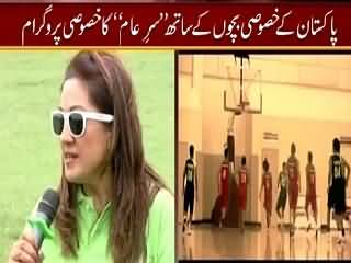 Sar e Aam REPEAT (Special Program with Special Children) – 11 September 2015