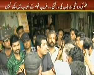 Sar e Aam REPEAT (We All Need To Raise Voice For Our Rights) – 2nd May 2014