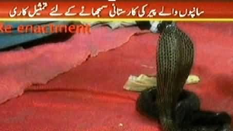 Sar e Aam (Saanpon Waley Peer Ki Karistani Be Naqab) - 1st August 2014