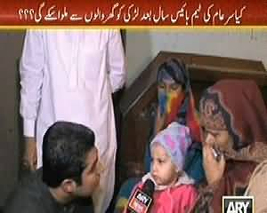 Sar e Aam (Sar e Aam Team Recovered the Kidnapped Girls) – 28th March 2014