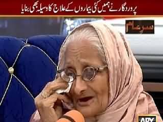Sar e Aam (Shan e Ramzan Ke Safar Ka Aik Jaiza) – 25th July 2015
