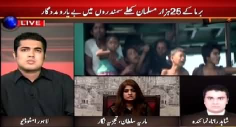 Sar e Aam (Special Transmission On Burma) – 6th June 2015