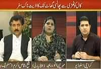 Sar e Aam (There Are 8000 Prisoners Waiting To Be Hanged In Pakistan) – 23rd August 2013