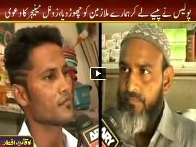 Sar e Aam (Utility Stores Items Being Sold On General Stores) – 19th July 2014