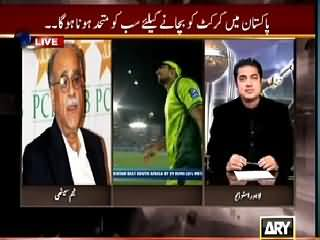 Sar e Aam (We Need to Be United to Save Our Cricket) – 7th March 2015